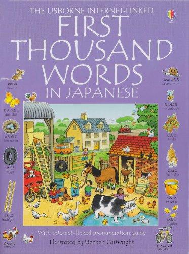 1000 words japanese - 4