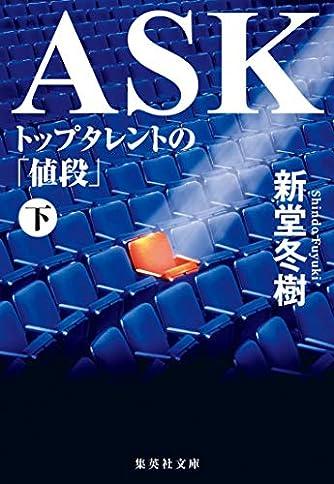 ASK トップタレントの「値段」 下 (集英社文庫)