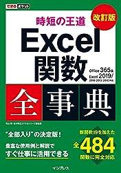 Excel関数全事典 : 時短の王道