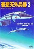 奇想天外兵器〈3〉―冷戦の悪夢