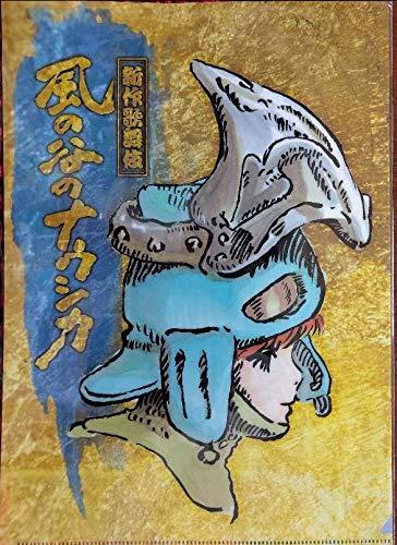 歌舞伎 風の谷のナウシカ クリアファイル