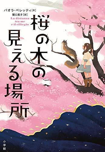 桜の木の見える場所 (児童単行本)