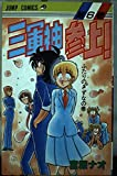 三軍神参上!! 6 (ジャンプコミックス)
