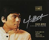 ナ・フナ - トロット コレクション(韓国盤)