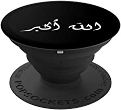 Allahu akbar design - Muslim Quran Arabic Letters Takbir PopSockets Grip and Stand for Phones and Tablets