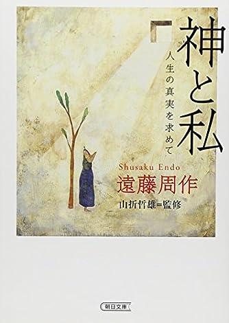 神と私 人生の真実を求めて (朝日文庫)