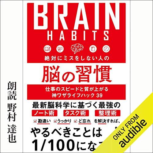 『絶対にミスをしない人の脳の習慣』のカバーアート