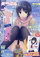 えつぷら(4) 2020年 02 月号 [雑誌]: anemone 増刊
