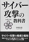 サイバー攻撃の教科書 (ハッカーの学校) - 中村行宏, 矢崎雅之