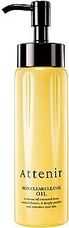 【旧タイプ】アテニア スキンクリアクレンズ オイル アロマタイプ クレンジング レギュラーボトル 175ml クレンジングオイル