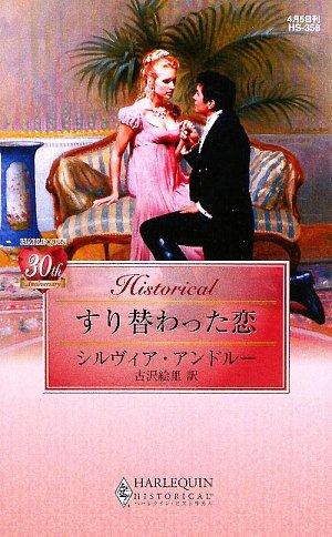 すり替わった恋 (ハーレクイン・ヒストリカル・ロマンス)