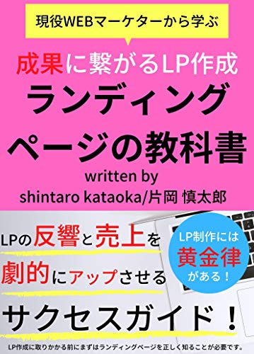 Landing page textbook (Japanese Edition)