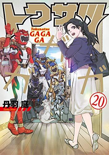 トクサツガガガ(20) (ビッグコミックス)