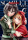 スカーレット: 2【電子限定カラーイラスト特典付】 (百合姫コミックス)