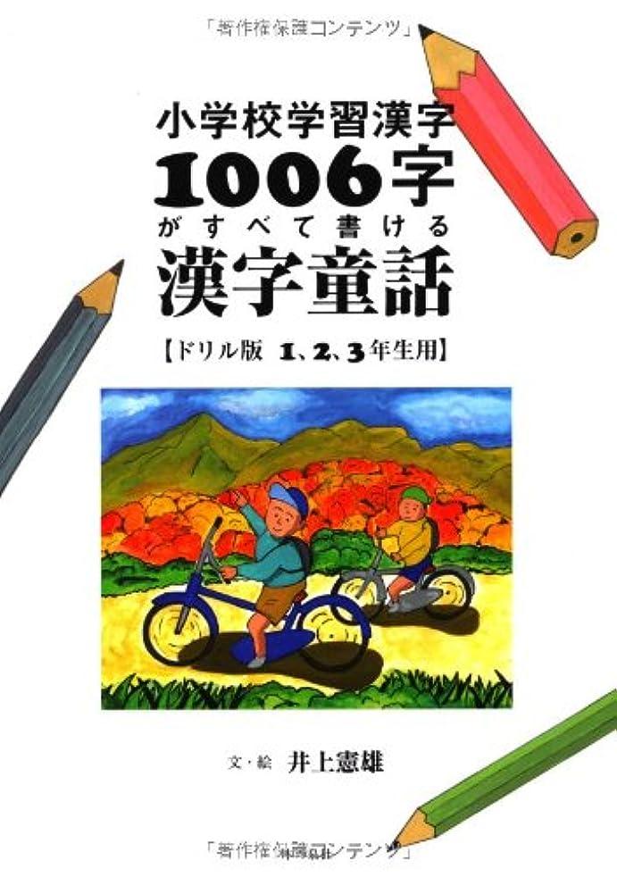 強います連想考えた小学校学習漢字1006字がすべて書ける漢字童話【ドリル版1,2,3年生用】
