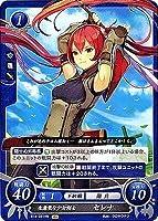 ファイアーエムブレム0/ブースターパック第14弾/B14-031 HN 生意気な少女剣士 セレナ