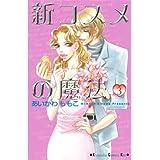 新コスメの魔法(3) (Kissコミックス)