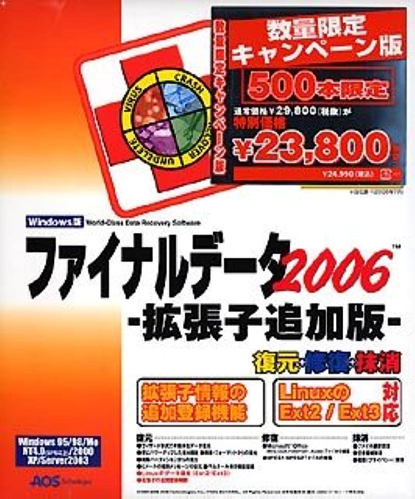 ファイナルデータ 2006 拡張子追加版 キャンペーン版