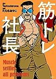 筋トレ社長 (MFC)
