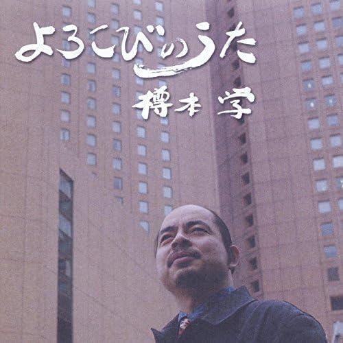 Manabu Tarumoto