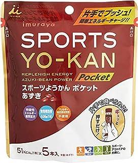 井村屋 スポーツようかん ポケット あずき (5本入り)