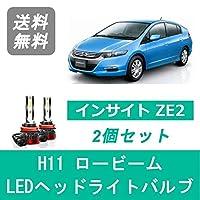 ホンダ インサイト ZE2 SPEVERT製 LED ヘッドライトバルブ ロービーム H11 6000K 20000LM