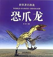 世界著名恐龙:恐爪龙