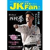 空手道マガジンJKFan(ジェイケイファン) Vol.214 2020年 11月号 [雑誌]