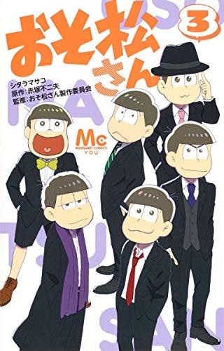 おそ松さん 3 (マーガレットコミックス) - シタラ マサコ, 赤塚 不二夫, おそ松さん製作委員会