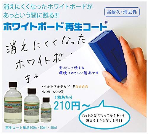 ホワイトボード再生コート (30mlボトル単品)