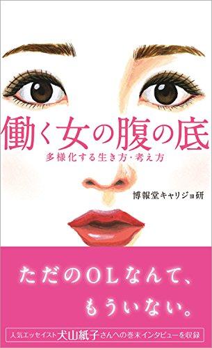 働く女の腹の底~多様化する生き方・考え方~ (光文社新書)