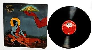 Vintage_Cinema_2018 Tulsi Ramayan Lanka Kand 7 chepter, Lp Vinyle Records Private Collection Original Sound