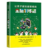 Let the children play smarter brain training questions(Chinese Edition)