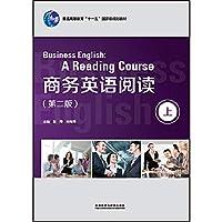 商务英语阅读(第二版)(上)(新经典高等学校英语专业系列教材)