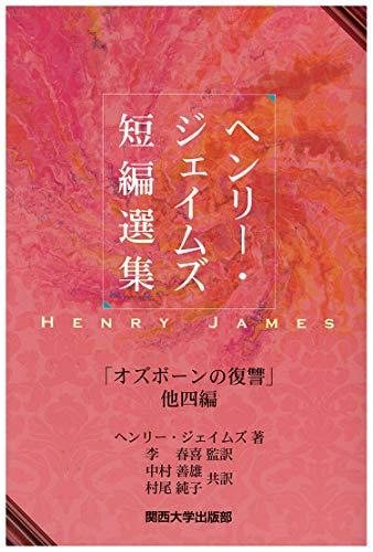 ヘンリー・ジェイムズ短編選集 (「オズボーンの復讐」他四編)