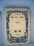 唯一者とその所有〈上〉 (1967年) (古典文庫)