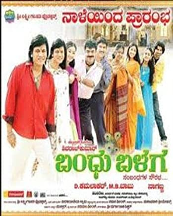 Amazon in: Prime Eligible - Kannada: Movies & TV Shows