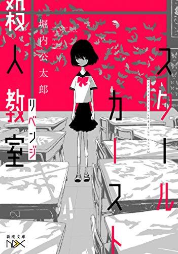 スクールカースト殺人教室 リベンジ (新潮文庫)