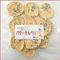 バターと胡麻のバターせんべい(コワレ)70g