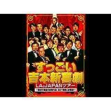 すっごい吉本新喜劇 LA&JAPANツアー