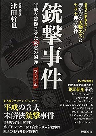 銃撃事件ファイル —— 平成を震撼させた殺意の凶弾(若葉文庫ノンフィクション・003)