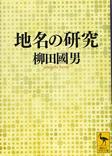 地名の研究 (講談社学術文庫)