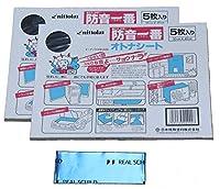 防音一番 オトナシート(5枚入り) (まとめ買い2箱セット)日本特殊塗料 おまけ REAL SCHILD付