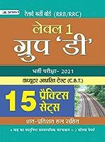 Railway Bharti Board Level 1 Group 窶魯窶 Bharti Pariksha 2021 15 Practice Sets