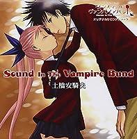 DANCE IN THE VAMPIRE BUND OST: SOUND IN THE VAMPIRE BUND by ANIMATION(O.S.T.) (2010-03-03)