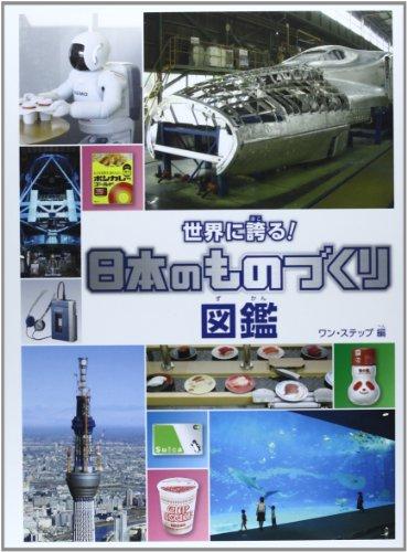 世界に誇る!日本のものづくり図鑑