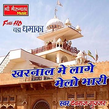 Kharnal Mai Lage Melo Bhari (Rajasthani)