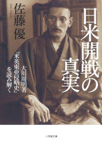 日米開戦の真実 (小学館文庫)の詳細を見る