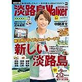 淡路島Walker2020-21 ウォーカームック