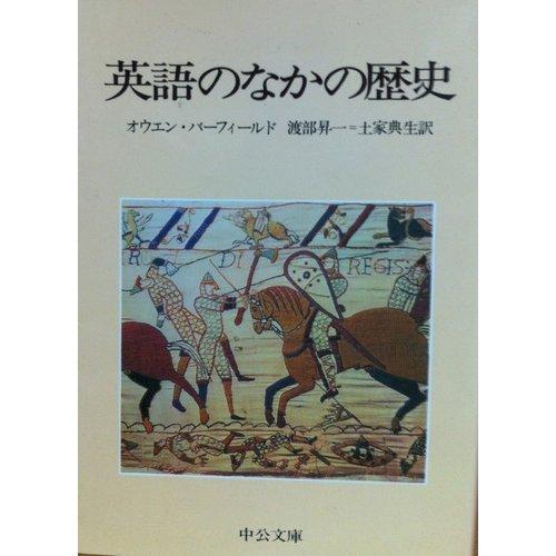 英語のなかの歴史 (中公文庫 M 133)